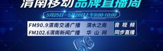渭南移动品牌直播周