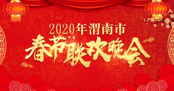2020年渭南市春節聯歡晚會