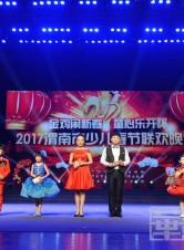 2017渭南市少儿春节联欢晚会隆重举行