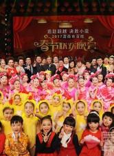 高清组照 :2017渭南百姓春节联欢晚会