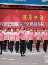 全民健身日:渭南3000余職工參加廣播體操展演