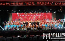 全省青少年校外教育成果展演晚会精彩纷呈