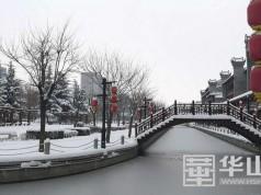 渭南迎来2018年第一场雪