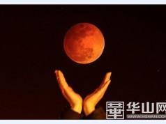 """""""超级蓝血月""""来袭 渭南网友晒赏月图"""