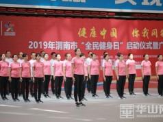 全民健身日:渭南3000余职工参加广播体操展演