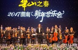 华山之春2017渭南新年音乐会成功录制