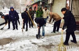 市民纷纷响应号召大动员 清雪铲冰忙