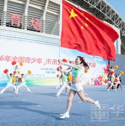 高清组照:全方位展示阳光体育大会开幕盛况