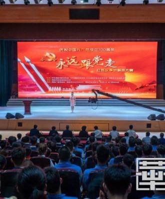 """组图:渭南市举行""""永远跟党走""""红色故事讲解员决赛"""
