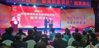 """杨育英等10人荣获渭南市首届""""最美职业农民""""称号"""