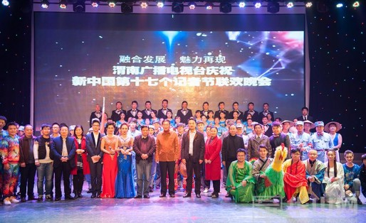 渭南广播电视台举办联欢晚会庆祝记者节