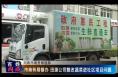 市商务局督办 田源公司整改蔬菜进社区项目问题