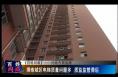 渭南城区电梯质量问题多 质监监管滞后