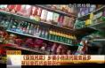 《百姓问政》乡镇小商店问题食品多 基层食药所监管乏力