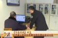 《百姓问政》回复:潼关县公安局处理身份信息录入错误问题