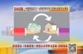 中国家庭近80%的钱用来买房 自有住房是否必需品?