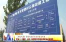 澄城G342国道  白水 临渭看守所等项目建设进展缓慢