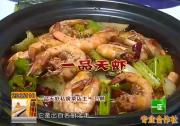 冬季养生美食——香辣迷宗虾
