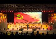 合唱:没有共产党就没有新中国