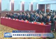 中共渭南市第五届委员会召开第一次全体会议