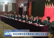 市五次党代会主席团举行第五次会议