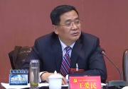 王爱民参加市五次党代会市直代表团分组讨论