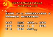 中国共产党渭南市第五届委员会候补委员当选人名单