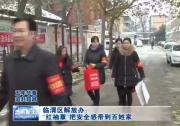 """临渭区解放办:""""红袖章""""把安全感带到百姓家"""