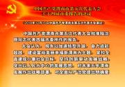 中国共产党渭南市第五次代表大会关于四届市委报告的决议