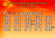 中国共产党渭南市第五届纪律检查委员会委员当选人名单