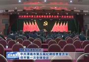 中共渭南市第五届纪律检查委员会召开第一次全体会议