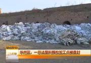 华州区:一非法塑料颗粒加工点被查封