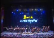 澳门老葡京开户之春2017渭南新年音乐会