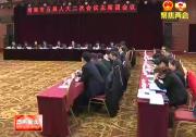 市五届人大二次会议主席团举行第三次会议
