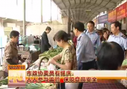 市政协委员石锡庆:人人参与监管 保障食品安全