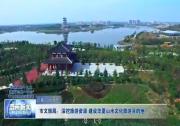 市文旅局:深挖旅游资源 建设华夏山水文化旅游目的地
