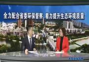 铁腕治霾保卫蓝天-专访临渭区副区长曾彩萍