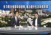 鐵腕治霾保衛藍天—專訪大荔縣