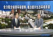 铁腕治霾保卫蓝天--专访富平县