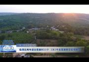 临渭区两年退出贫困村30个 3万3千名贫困群众实现脱贫