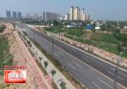 市交通运输局:强化路网建设 助力追赶超越