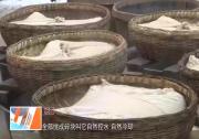 《新春走基层》杨五的传统豆腐