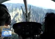 直升三千米 俯瞰华山壮丽美景
