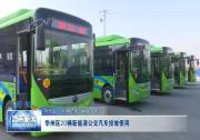 华州区20辆新能源公交汽车投放使用