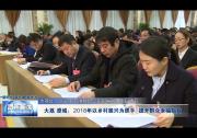 大荔  澄城:2018年以乡镇振兴为抓手 提升群众幸福指数