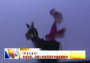 《新春走基層》華州皮影:創新讓傳統民間藝術換發新魅力