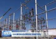 白水杜康变电站完成增容改造 保障春节供电