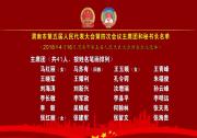 渭南市第五届人民代表大会第四次会议主席团和秘书长名单