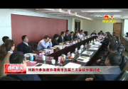 刘新兴参加政协渭南市五届三次会议分组讨论