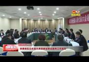 郭勇格在白水县代表团参加审议政府工作报告
